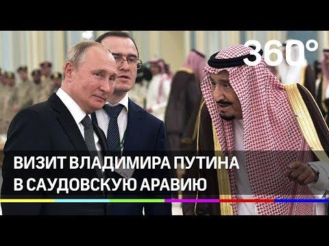 Визит Путина в Саудовскую Аравию. Прямая трансляция