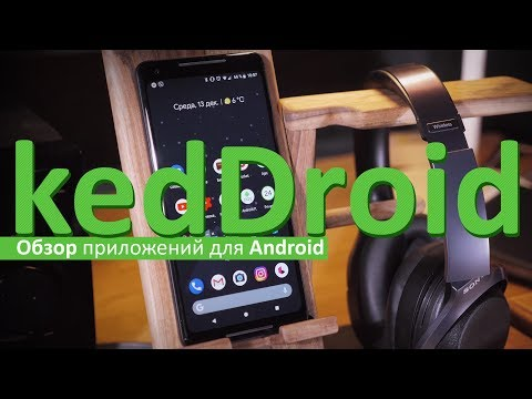 Возвращение KedDroid - Обзор приложений для Android