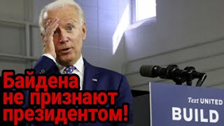 Пентагон отказался признавать Джо Байдена законным президентом США!