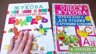 Развивающие книги 3,4,5 лет.Букварь Жукова. Математика Петерсон