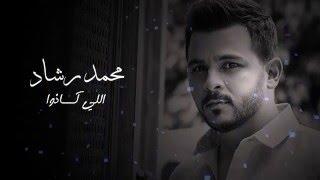محمد رشاد يطرح أغنية «اللي كانوا»