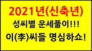 [천문NEWS] 2021신축년 성씨 운세 풀이(이씨편)