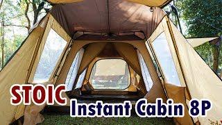 เต็นท์ Stoic Instant cabin 8P วิธีการกางเก็บเต็นท์ l มือใหม่หัดแค้มปิ้ง