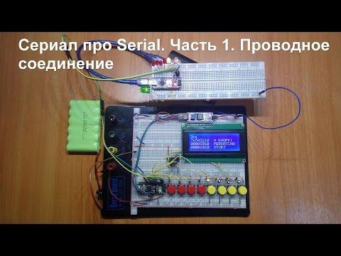 Arduino Serial - обмен данными по проводам!