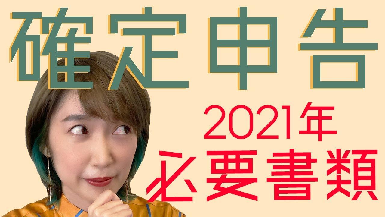 2021 スマホ 申告 確定