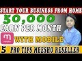 Start Your Business from Home Meesho App 5 Pro Tips Meesho Reseller Earn 50,000 Per Month with Mobil