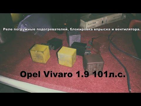 Реле Opel Vivaro 1.9 101л.с.