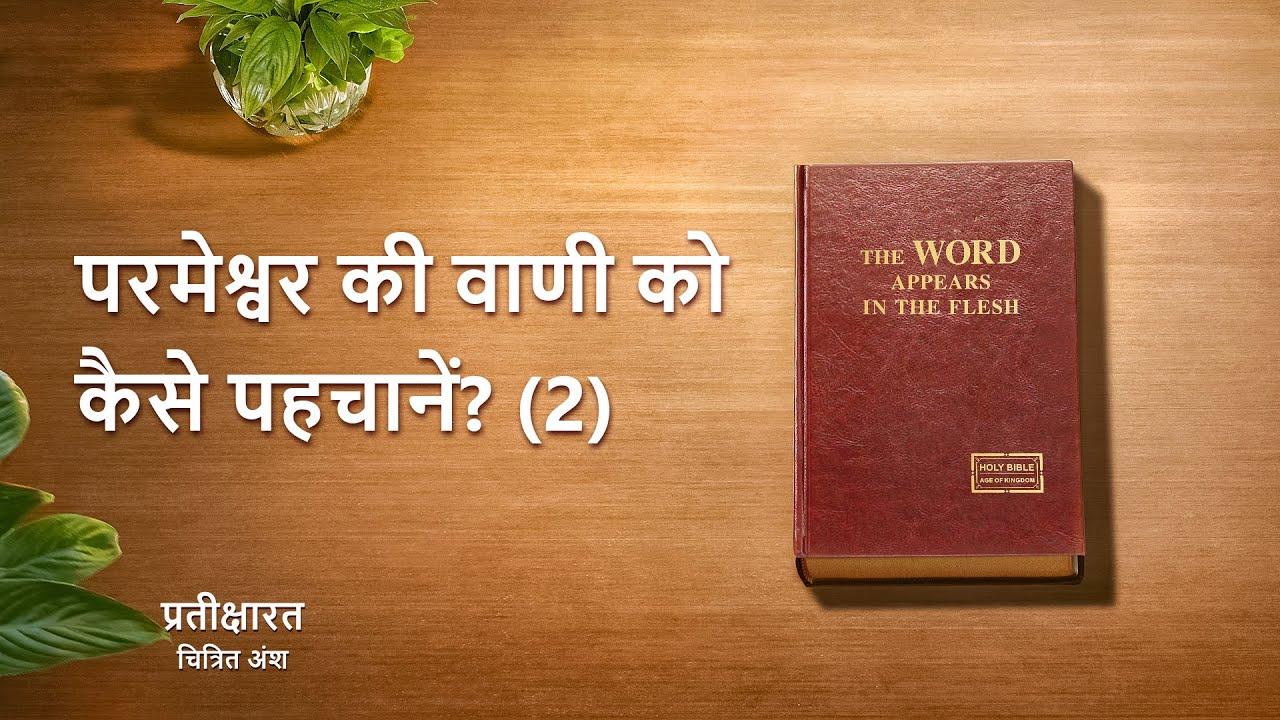 """Hindi Christian Movie """"प्रतीक्षारत"""" अंश 5 : परमेश्वर की वाणी को कैसे पहचानें? (2)"""