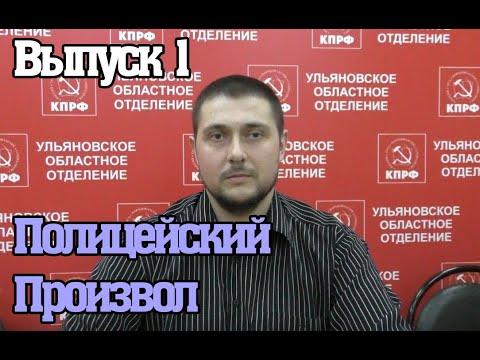 Полицейский произвол в Ульяновске  Выпуск 1