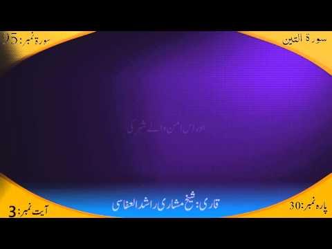 95 Surah Al-Teen in Urdu Translation By Sheikh Mishary Rashid Alafasy HD