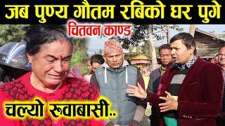 गौतम रबिको घर चितवन पुग्दा किन यस्तो भयो ? तुरुन्तै हेर्नुहोस Chitwan Nepal update