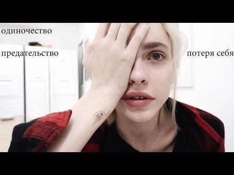 Клип Депрессия - Одиночество
