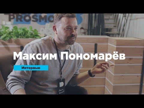 Максим Пономарёв о плюсах маленького агентства и работе с друзьями | Интервью | Prosmotr