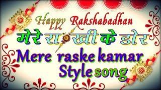 Mere rakhi ki dor kabhi ho na kamjor -Copy of mere raske kamar top song