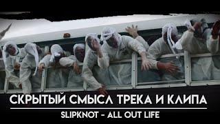 СКРЫТЫЙ СМЫСЛ КЛИПА Slipknot - All Out Life | РАССКАЗЫВАЮ