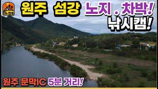 캠핑과 낚시하기 편한  원주 문막 섬강 강변뷰 차박지에…