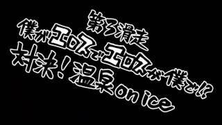 「ユーリ!!! on ICE」第3話「僕がエロスでエロスが僕で!?対決!温泉 on ICE」予告