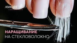 Простое наращивание ногтей стекловолокном (Komilfo Fiber Glass)