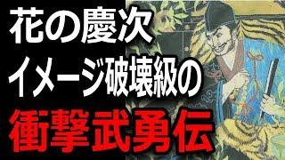 傾奇者・前田慶次が最も恐れた武将は○○だった!?仰天逸話を徹底解説! 今月のおすすめリスト ...