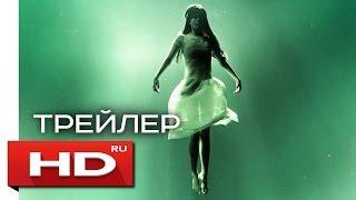 Лекарство от здоровья - Русский Трейлер 2 (2017)