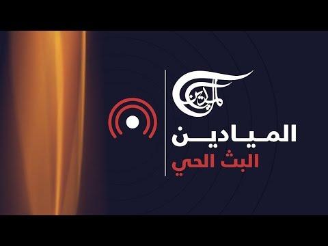 Al Mayadeen Live  قناة الميادين  البث الحي