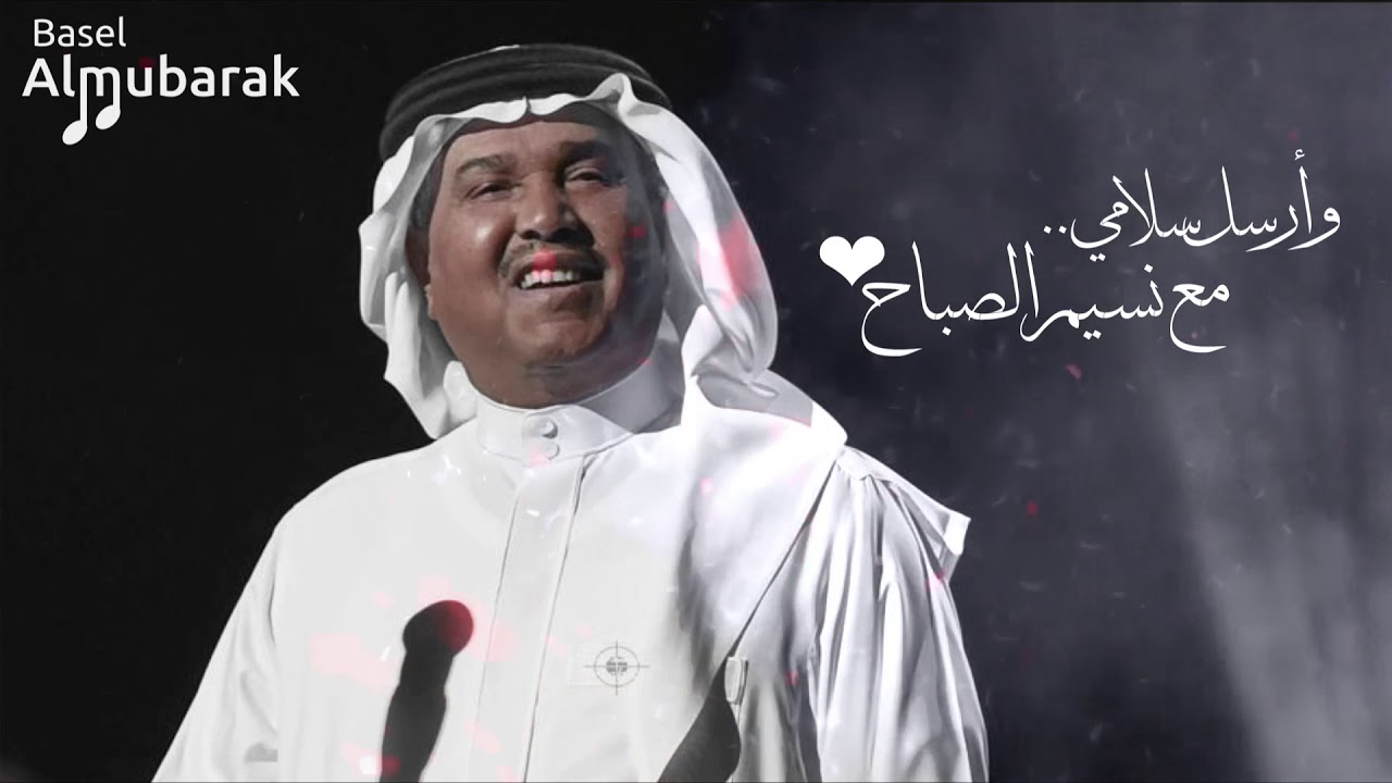 محمد عبده وأرسل سلامي مع نسيم الصباح Hq Youtube