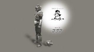 マグマ「丞-Task-」(丞神デナーテーマソング) PV