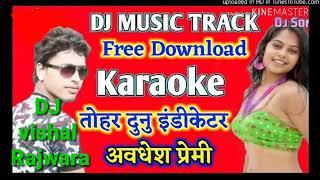 Tohar duno indicator Awdhesh premi DJ track karaoke music DJ vishal Rajwara