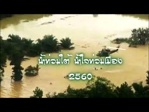 น้ำท่วมใต้ น้ำใจท่วมเมือง - เอกชัย ศรีวิชัย