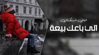 مّحمد السلطان - الي باعك بيعة - نسخة اصلية