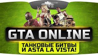 Угар в GTA Online! Танковые бои и суицидная Asta La Vista!