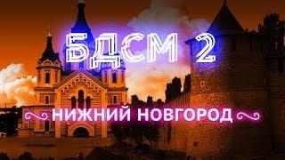 Download Прогулка с мэром Нижнего Новгорода | «Умный город» с глупыми ошибками Mp3 and Videos