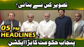 News Headlines - 05:00 PM | 22 September 2018 | Neo News