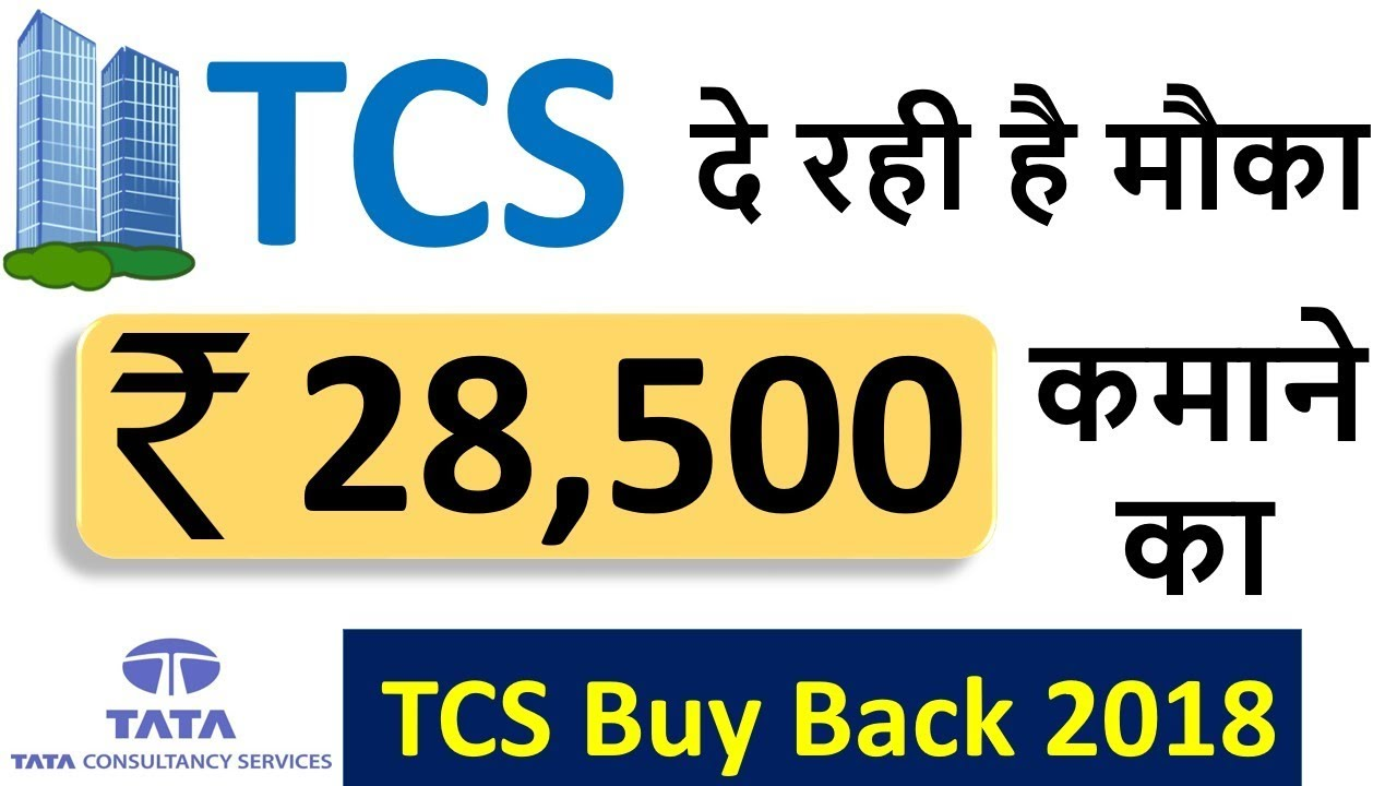 How To Make Money With Tcs Buy Back Tcs Buyback 2018 Huge
