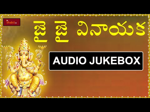 Jai Jai Vinayaka Devotional Songs