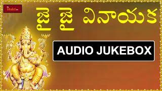 Jai Jai Vinayaka || Lord Ganesh Devotionals  || Telugu Devotional Songs || My Bhakti Tv