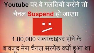 Youtube पर ये गलतियाँ कभी ना करें नहीं तो Channel Suspend हो जाएगा Things You Never Do on Youtube
