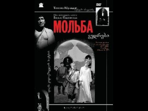 Мольба (1967) фильм
