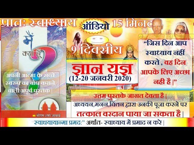 #प्रात:स्वाध्याय 1Day मैं क्या हूँ What am I ? युग ऋषि पंडित श्रीराम शर्मा आचार्य