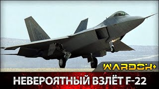 Невероятный взлёт F 22 RAPTOR / Amazing Takeoff F 22 RAPTOR / Wardok+
