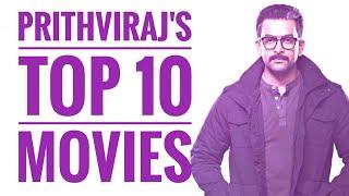 PRITHVIRAJ'S BEST MOVIES | TOP 10 MOVIES OF PRITHVIRAJ | പ്രിത്വിവിരാജിന്റെ മികച്ച ചിത്രങ്ങൾ
