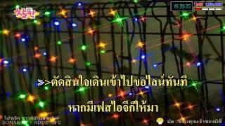 สื่อรักออนไลน์ : เบิ้ล ปทุมราช อาร์ สยาม - COVER KARAOKE