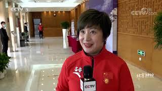 [北京2022]北京冬奥宣讲团走进清华大学|体坛风云 - YouTube