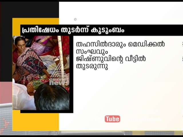 Hunger strike of Jishnu Pranoy's mother and sister still continues