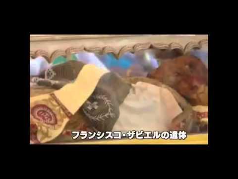 【宣教師】フランシスコ・ザビエルの遺体一般公開!!