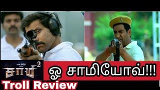சாமி ² Mega Troll Reviews - Saamy 2