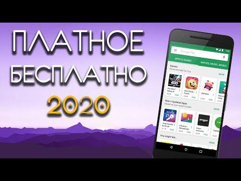 КАК СКАЧАТЬ ЛЮБУЮ ПЛАТНУЮ ИГРУ БЕСПЛАТНО НА АНДРОИД ? - Google play - способ 2020