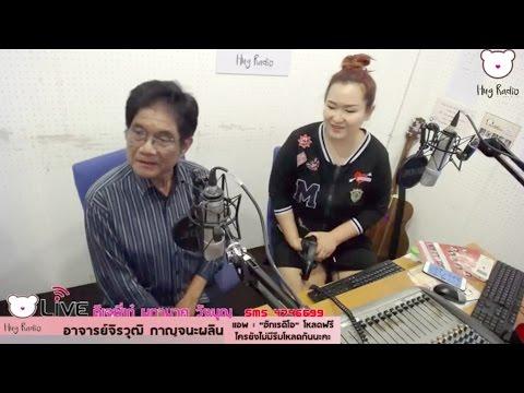 Hug Radio Thailand Live ดีเจเก๋ ผกามาศ วังบุญ กับ อาจารย์จิรวุฒิ กาญจนะผลิน