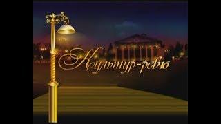 Дан Балан у Чернігові| Культур-ревю