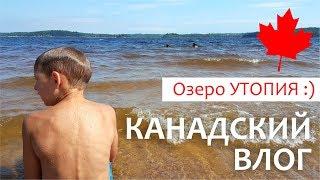 Канадский влог 🍁11.07.17: Озеро Утопия - семейный отдых, тишина и покой :)